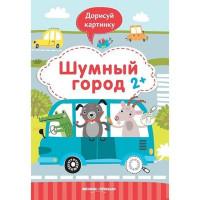 Книга 9785222319031 Шумный город 2+: книжка с заданиями.Дорисуй картинку