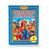 Книга Умка 9785506011163 Бременские музыканты и другие сказки.Библиотека детского сада