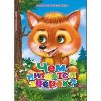 Книга Глазки А4 94339 Чем питается зверёк?