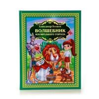 Книга Умка 9785506010814 Волшебник Изумрудного города.Детская библиотека