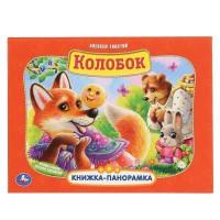 Книга Умка 9785506040996 Колобок.Алексей Толстой.Книжка-панорамка-поп+ап