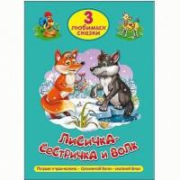 Книга 978-5-378-20295-9 Три любимых сказки.Лисичка-сестричка и волк
