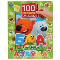 Книга Умка 9785506036661 Азбука.МиМиМишки.100 окошек для малышей