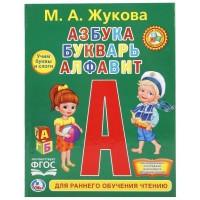 Книга Умка 9785506020851 Азбука.Букварь.Алфавит.Любимая библиотека