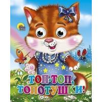 Книга Глазки мини 978-5-378-02551-0 Топ-Топ-Топотушки (кошка)