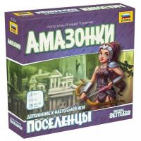 Игра Поселенцы. Амазонки 8984