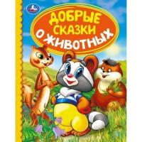 Книга Умка 9785506040293 Добрые сказки о животных.Детская библиотека