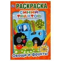 Раскраска 9785506032878 Овощи и фрукты.Синий трактор.Первая раскраска А5