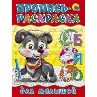 Раскраска пропись 978-5-378-01703-4 Для малышей Щенок