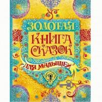 Книга 978-5-353-08606-2 Золотая книга сказок для малышей