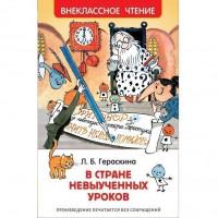 Книга 978-5-353-08254-5 Гераскина Л.Встране невыученных уроков (ВЧ)