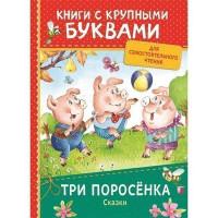 Книга 978-5-353-08742-7 Три поросенка.Сказки ККБ