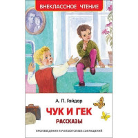Книга 978-5-353-09115-8 Гайдар А.Чук и Гек.Рассказы (ВЧ)