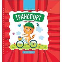 Книга 9785222323847 Транспорт: книжка-гармошка. Уроки для крохи