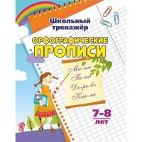Книга 9785705754793 Орфографические прописи: 7-8 лет
