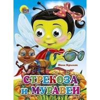 Книга Глазки 978-5-378-02635-7 Стрекоза и муравей