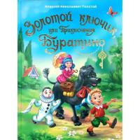 Книга 978-5-378-29168-7 ЗОЛОТОЙ КЛЮЧИК, или Приключения Буратино
