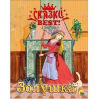 Книга 978-5-378-26366-0 Сказки BEST.Золушка