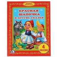 Книга Умка  9785506009290 Красная шапочка и другие сказки.Библиотека детского сада