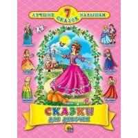 Книга  978-5-378-04883-0 Сказки для девочек 7 сказок