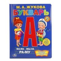 Книга Умка 9785919410225 М.А.Жукова.Букварь