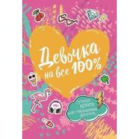 Книга 978-5-353-08787-8 Девочка на все 100%