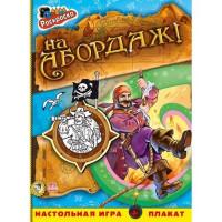 Книга Пираты На абордаж! А423001Р
