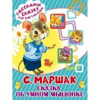 Книга 978-5-17-098546-3 Сказка об умном мышонке