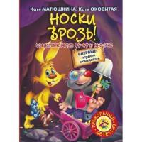 Книга 978-5-17-082118-1 Носки врозь!Матюшкина К.
