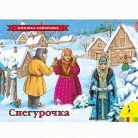 Книга 978-5-353-07607-0 Снегурочка.панорамка