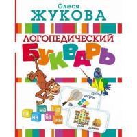 Книга 978-5-17-097236-4 Логопедический букварь.Жукова О.С.