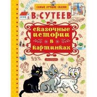 Книга 978-5-17-100489-7 Сказочные истории в картинках.Сутеев В.Г.