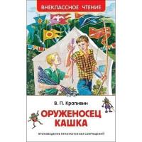 Книга 978-5-353-08300-9 Крапивин В. Оруженосец Кашка(ВЧ)
