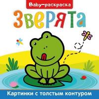 Раскраска 978-5-378-30820-0 Baby-раскраска. Зверята