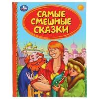 Книга Умка 9785506041696 Самые смешные сказки.Детская библиотека