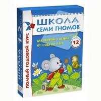 Книга 978-5-86775-474-7 Школа Семи Гномов 1-2 года.Полный годовой курс.12 книг