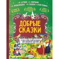 Книга 978-5-17-112668-1 Добрые сказки Маршак С.Я.,Терентьева И.А., Сутеев В.Г.