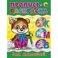 Раскраска пропись 978-5-378-01701-0 Для малышей Мишка