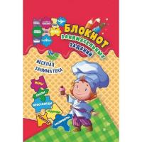 Блокнот 4680088300023 занимательных заданий для детей 4-7 лет. Весёлая заниматека: игры, пазлы
