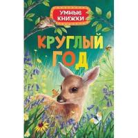 Книга 978-5-353-08679-6 Круглый год.Умные книжки