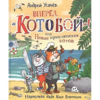 Книга 978-5-353-09566-8 Усачев А. Вперед, «Котобой»! или Новые приключения котов