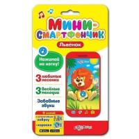 Мини-смартфончик Львенок 4680019280165