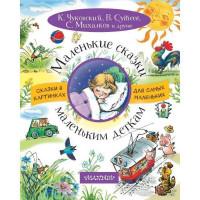 Книга 978-5-17-106133-3 Маленькие сказки маленьким деткам.Чуковский К.И.,Михалков С.В.,Сутеев В.Г.