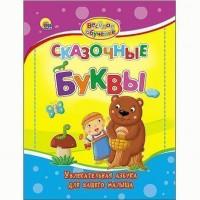 Книга Веселое обучение 978-5-378-17437-9 Сказочные буквы