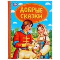 Книга Умка 9785506039013 Добрые сказки.Детская библиотека