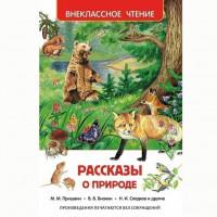 Книга 978-5-353-07326-0 Рассказы о природе (ВЧ)