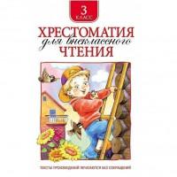 Книга 978-5-353-06951-5 Хрестоматия для внеклассного чтения 3 класс