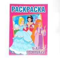 Раскраска 9785506006947 Бал принцесс