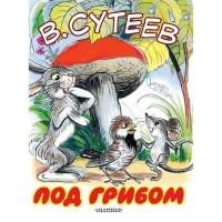 Книга 978-5-17-109162-0 Под грибом.Сутеев В.Г