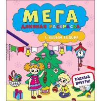 Раскраска Мегадлинная 978-5-378-28639-3 С новым годом